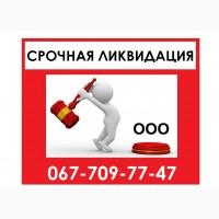 Закрыть ООО Одесса. Экспресс ликвидация ООО в Одессе. Срочная ликвидация предприятия
