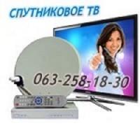 Установка спутникового телевидения качественно цена Харьков