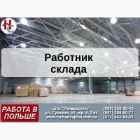 Работа в Польше от Human Capital. Требуются разнорабочие на складах и производствах