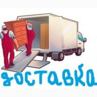 Доставка Борщаговка Киев область круглосуточно