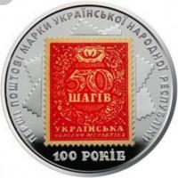 Монета 100-летие выпуска первых почтовых марок Украины