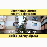 Утепление стен, домов, квартир, подъездов, фасадов по ценам 2018 года