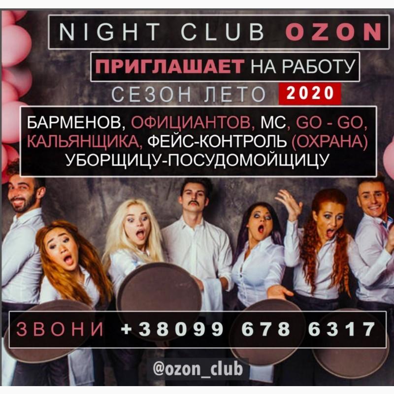 В ночной клуб требуются охранники баста клуб москва