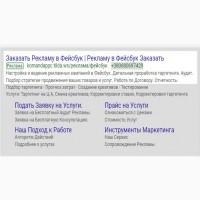 РРС специалист, Таргетолог, Интернет-маркетолог, Реклама и ПР