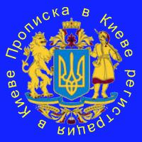 Прописка в Киеве, паспортный сервис, внж Украины