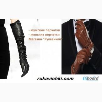 Купить перчатки, рукавички оптом и в розницу Харьков и область