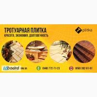 Продажа тротуарной плитки в Одессе