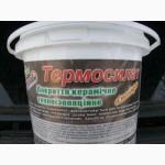 Покрытие теплоизоляционное керамическое «ТЕРМОСИЛАТ»