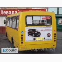 Реклама в и на транспорте Киева, Украины