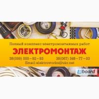Частный электрик - Киев, Академгородок, Житомирская, Святошин, Нивки