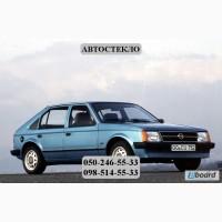 Автостекла, Автостекло, Лобовое стекло Опель Кадет Д Opel Kadett D