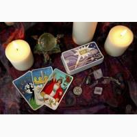 Гадания, предсказания, магическая помощь в Хмельницком