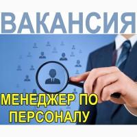 Вакансия: Менеджер по персоналу. 5000 грн