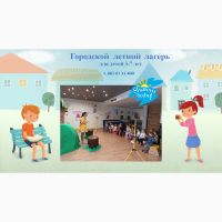 Детский городской летний лагерь