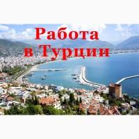 Набор персонала в лучшие 5зв. отели Турции