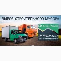 Вывоз строительного, бытового мусора в городе Харьков