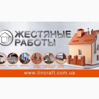 Tincraft жестяные изделия! Водосточные системы, дымоходы, вентиляция, элементы кровли