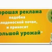 Реклама на агро-досках. Днепр