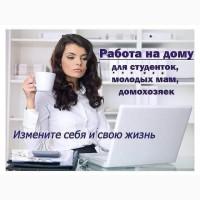 Работа онлайн. Дополнительный заработок