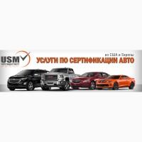 Сертификация авто из США, КОРЕИ, ЕВРОПЫ