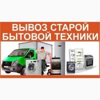 Вывоз стиральных машин Николаев