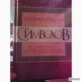 Продам Энциклопедию СИМВОЛОВ из преданий о ведьмах;астрологичес