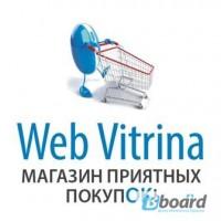 Интернет магазин WEBVITRINA - немецкая бытовая техника
