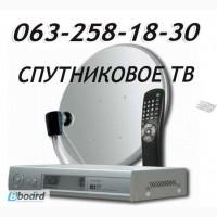 Спутниковые антенны, спутниковые тарелки, комплекты спутникового оборудования Харьков