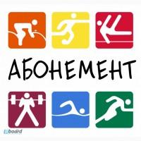 Программа Абонемент