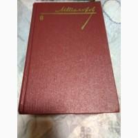 Михаил Шолохов Собрания сочинений в 8 томах