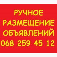 Ручная Рассылка Объявлений вся УКРАИНА. Подать объявление Кривой Рог