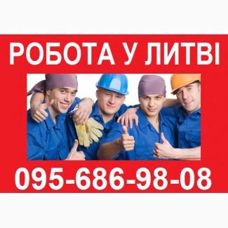 Легальна робота в Литві. Фасадчик, Муляр, Різноробочий в Литву. Безкоштовна вакансія