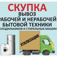 Утилизация Бу холодильники, бытовую технику, мебель