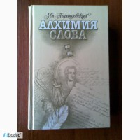 Продам книгу Алхимия слова