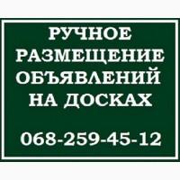 Услуга. Ручная рассылка объявлений в Украине