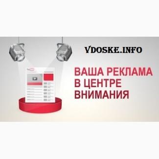 Реклама ваших объявлений по всей Украине