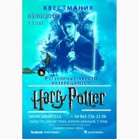 Cупер квест для детей: «Гарри Поттер и Школа Волшебства»