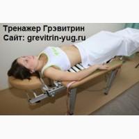 Лечение компрессионного перелома позвоночника цена тренажер Грэвитрин заказать - купить