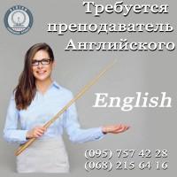 Требуется преподаватель (репетитор) английского языка