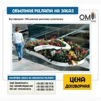 Изготовление объемной наружной рекламы в Киеве и по всей Украине