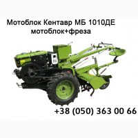 Кентавр МБ 1010ДЕ (мотоблок + фреза) электростарт, 10 к.с