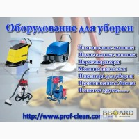 Клининговое оборудование, инвентарь для уборки