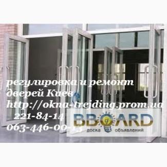Ремонт дверей киев, ремонт дверей в киеве, ремонт металопластиковых дверей киев, замена