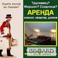 Квартира Евро 2012 посуточно. Снять квартиру Львов, Трускавец, Моршин.