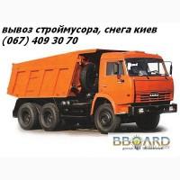 Вывоз строймусора Киев. Вывоз мусора в Киеве 5318875
