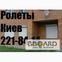 Ролеты на окна Киев, дверные ролеты Киев, установка ролетов на окна Киев, установка роллет