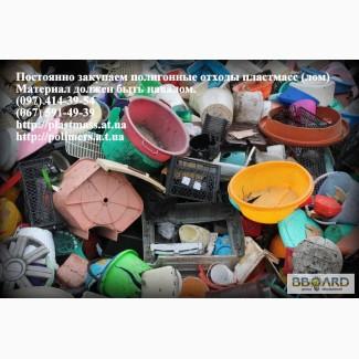 Покупаем полигонные отходы пластмасс(лом)