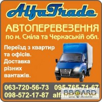 Перевезти груз, мебель, переезды офисов, квартир и т.п. Смела и Черкасская обл