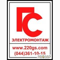 Электромонтажная фирма с лицензией и НДС - «ГС электромонтаж»