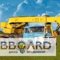 Аренда автокрана ГЯ КС357